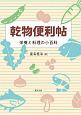 乾物便利帖 栄養と料理の小百科