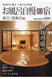 お風呂自慢の宿 東北・北海道編 2020