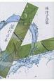 流れる木 林洋子詩集