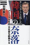 『モンスターと化した韓国の奈落』古森義久