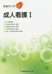 看護学入門<第4版> 成人看護1