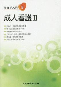 看護学入門<第3版>