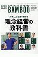 月刊 クリニックばんぶう 2019.12 開業医をサポートする総合情報誌(465)