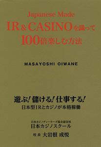 エフジー武蔵『Japanese Made IR&CASINOを識って100倍楽しむ方法』