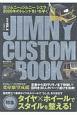 JIMNY CUSTOM BOOK (8)