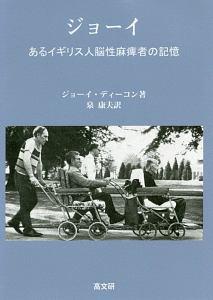 ジョーイ あるイギリス人脳性麻痺者の記憶