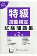 特級技能検定試験問題集 平成30年 (2)