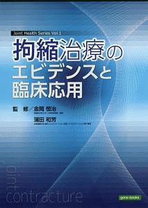 蒲田和芳『拘縮治療のエビデンスと臨床応用 Joint Health Series1』