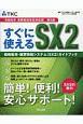 すぐに使えるSX2<消費税法改正対応版・第2版> 令和元年 戦略販売・購買情報システム(SX2)ガイドブック