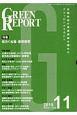 GREEN REPORT 2019.11 全国各地の環境情報を集めたクリッピングマガジン
