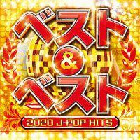 ベスト&ベスト ~2020 J-POP HITS