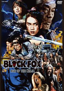 石黒英雄『BLACKFOX -AGE OF THE NINJA-』