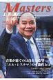 Masters 2019.12 日本経済の未来を創る経営者たち(459)