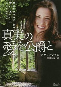 草鹿佐恵子『真実の愛を公爵と』