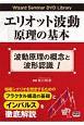 エリオット波動原理の基本 波動原理の概念と波形認識 Wizard Seminar DVD Library (1)