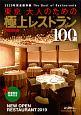 東京 大人のための極上レストラン100選 2020