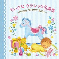 """熊本マリ『令和Babyのための音育シリーズ ちいさなクラシック名曲集~Happy """"REIWA"""" Baby~』"""