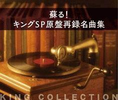 キングのコレ!KING COLLECTION 蘇る!キングSP原盤再録名曲集