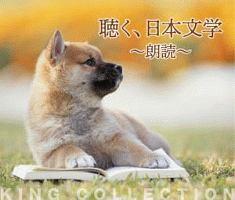 キングのコレ!KING COLLECTION 聴く、日本文学~朗読~