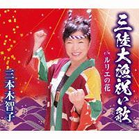 秋浩二『三陸大漁祝い歌/ルリエの花』