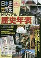 一冊でわかる日本史&世界史 ビジュアル歴史年表<改訂版>