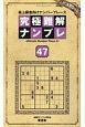 究極難解ナンプレ 最上級者向けナンバープレース(47)