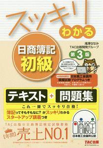 スッキリわかる 日商簿記初級<第3版>