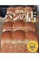 関西パンの店 2020
