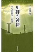 『川柳の神様』三上博史