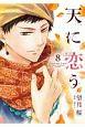 天に恋う (8)
