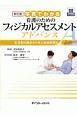 写真でわかる看護のためのフィジカルアセスメント アドバンス<新訂版> 生活者の視点から学ぶ身体診察法