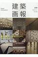 建築画報 素材と考える、表現のひろがり。日建スペースデザイン (379)