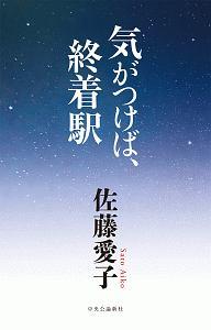 『気がつけば、終着駅』佐藤愛子