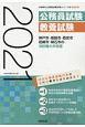 神戸市・姫路市・西宮市・尼崎市・明石市の消防職大卒程度 兵庫県の公務員試験対策シリーズ 2021