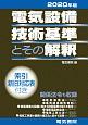 電気設備技術基準とその解釈 2020