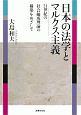 日本の法学とマルクス主義 21世紀の社会編成理論の構築をめざして