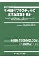 生分解性プラスチックの環境配慮設計指針 地球環境シリーズ