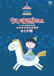 村上マリコ『ちびまる子ちゃんアニメ化30周年記念企画「夏のお楽しみまつり」 おとぎ編』