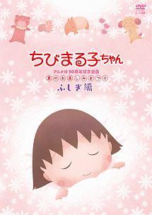 ちびまる子ちゃんアニメ化30周年記念企画「夏のお楽しみまつり」 ふしぎ編