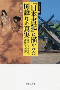 『日本書紀』に描かれた国譲りの真実<カラー版>
