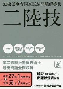『二陸技 無線従事者国家試験問題解答集 平成27年1月期から令和元年7月期まで』情報通信振興会
