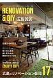 RENOVATION&DIY 広島 2020