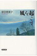 塚田恵美子『風を起こす』