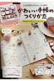 かわいい手帳のつくりかた mizutamaさん考案 オリジナルはんこ付き chocolate ver.