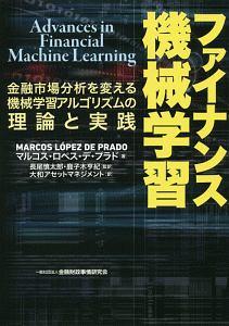 長尾慎太郎『ファイナンス機械学習』