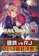 RAIL WARS! 日本國有鉄道公安隊 (18)
