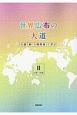 世界広布の大道 小説「新・人間革命」に学ぶ 6巻~10巻 (2)