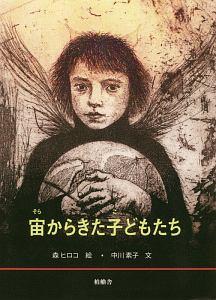 『宙-そら-からきた子どもたち』中川素子