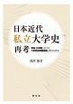 日本近代私立大学史再考 明治・大正期における大学昇格準備過程に関する研究