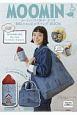 MOOMIN ムーミンハウス型ポーチつき BIGショッピングバッグ BOOK